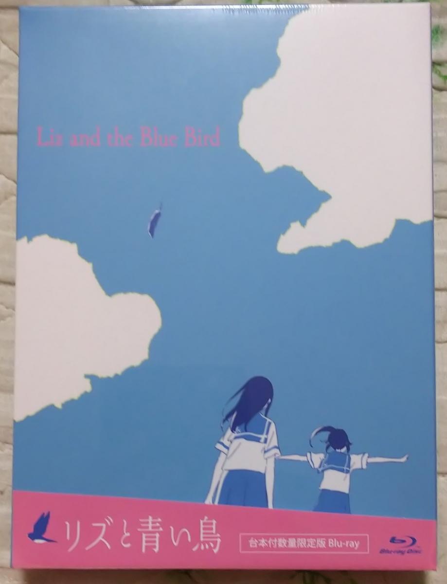 リズ と 青い 鳥 台本 付 初回 限定 版